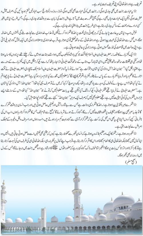 Sabar &  Shukar Toba_4