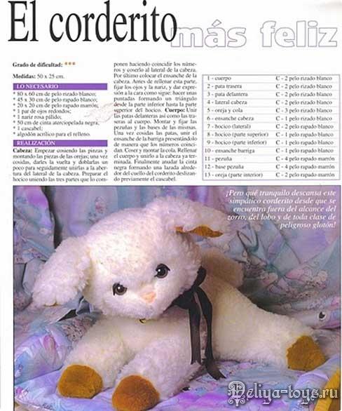 Овцы! 12.1