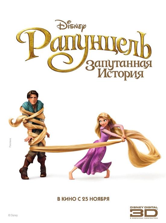 أفلامــ  2012 DISNeP Tangled-poster