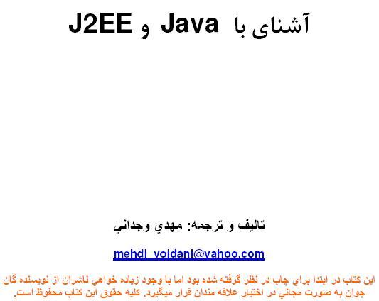 کتاب رايگان براي آموزش j2me J2ee