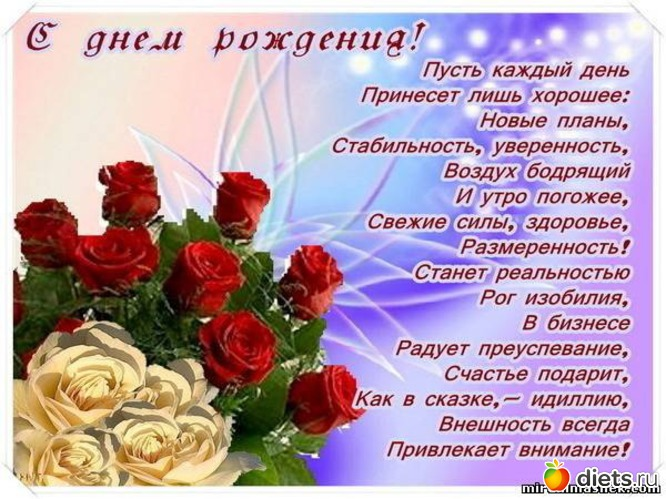 Поздравляем anfeska с Днем рождения!!!! - Страница 3 650046_45443-550x500