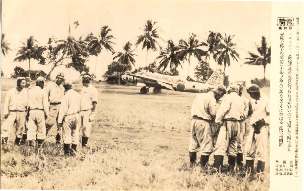 armée de l'air japonaise 17-a