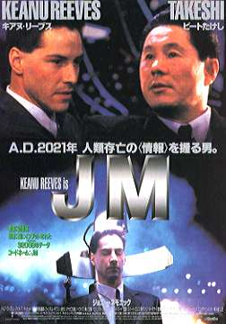Johnny Mnemonic  (Johnny Mnemonic) 1995 JM%20JP%20jm2