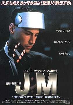 Johnny Mnemonic  (Johnny Mnemonic) 1995 JM1