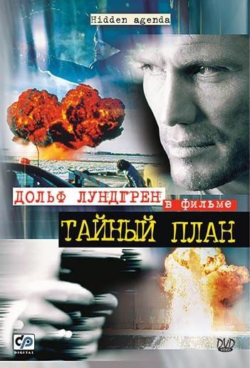 Hidden Agenda (Agenda Oculta) 2001 Hidden%20ru%20dvd