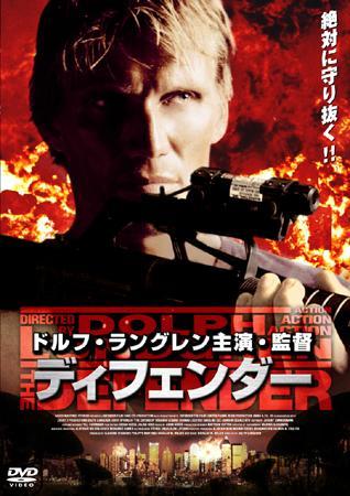 The Defender (El Protector) 2004 Td%20jp%20dvd%20IFD-28