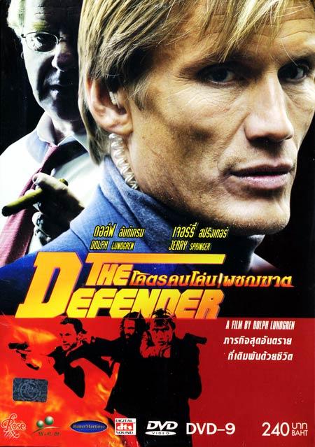 The Defender (El Protector) 2004 Td%20thai%20D30001303
