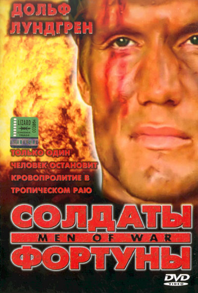 Men Of War (Hombres De Acero) 1994 Mow%20ru%20dvd%20front