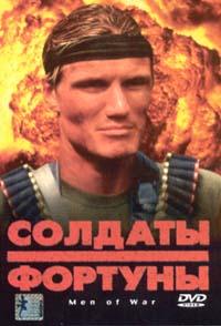 Men Of War (Hombres De Acero) 1994 Mow%20ru%20dvd%20ldvd051big