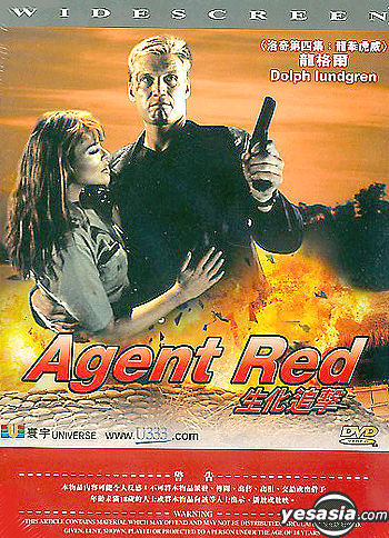 Agent Red (Agente Rojo) 2000 Agent%20red%20hk%20dvd%20l_p1001846012