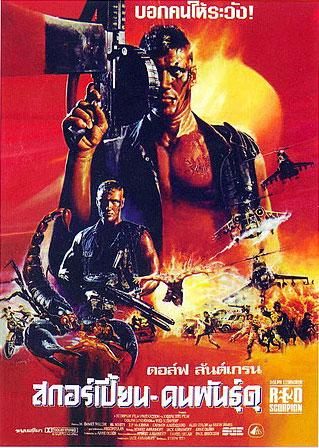 Red Scorpion (Red Scorpion) 1989 Red%20scorpion%20thai