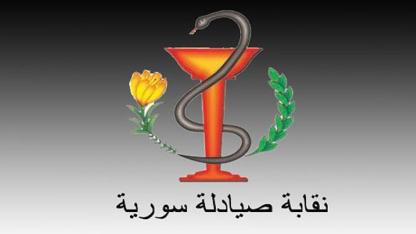 مشروع لإقامة مدينة طبية متكاملة في سورية 13-641