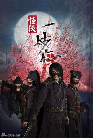 И Чжи Мэй: герои в масках / Strange Hero Yi Zhi Mei (Китай, 2011, 30 серий) Strange_Hero_Yi_Zhi_Mei__Drama_2011_5896_poster