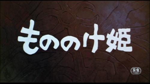 PRINCESSE MONONOKE - 1997 - Mononoke_title