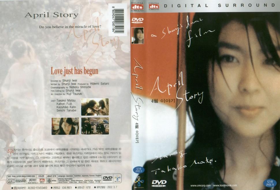 Shigatsu Monogatari (1998) a.k.a April Story April%20story