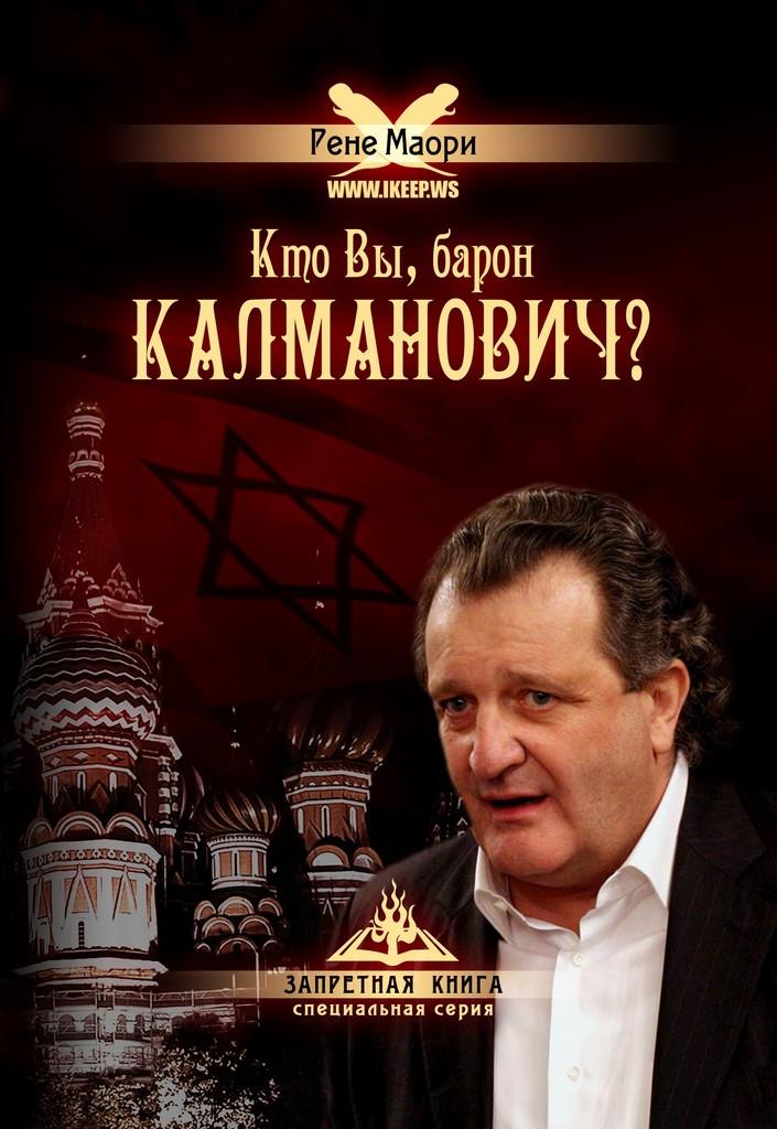 Кто вы, барон Калманович 1017592