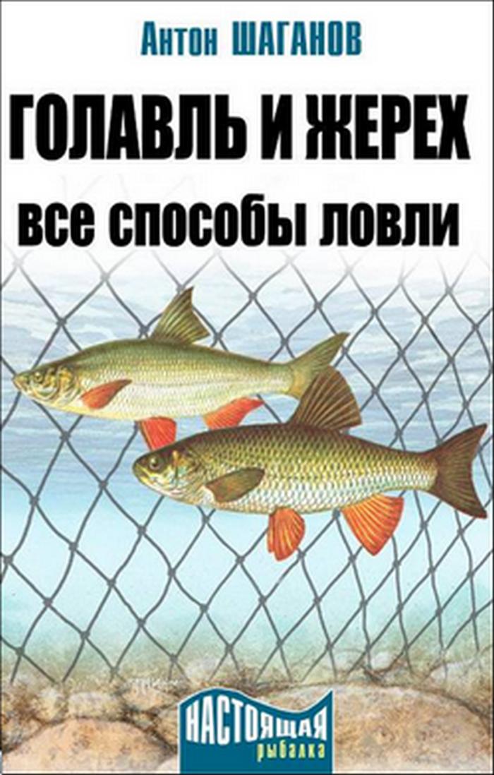 Книга: Голавль и жерех. Все способы ловли 145871-cover