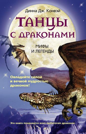 Вся правда о драконах 1003422-cover