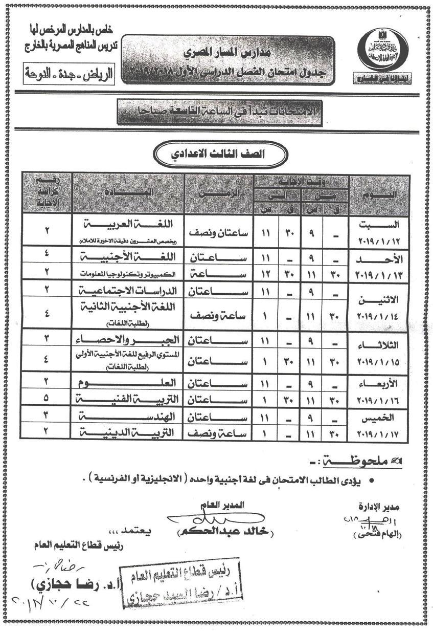 المكتب الثقافى المصرى بالرياض يعلن جدول امتحان الصف الثالث