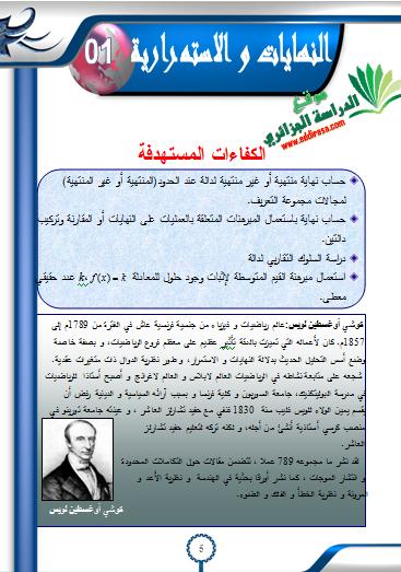 كتاب الرياضيات السنة الثالثة ثانوي للشعب العلمية  Livre_scolaire_3as_maths_sci