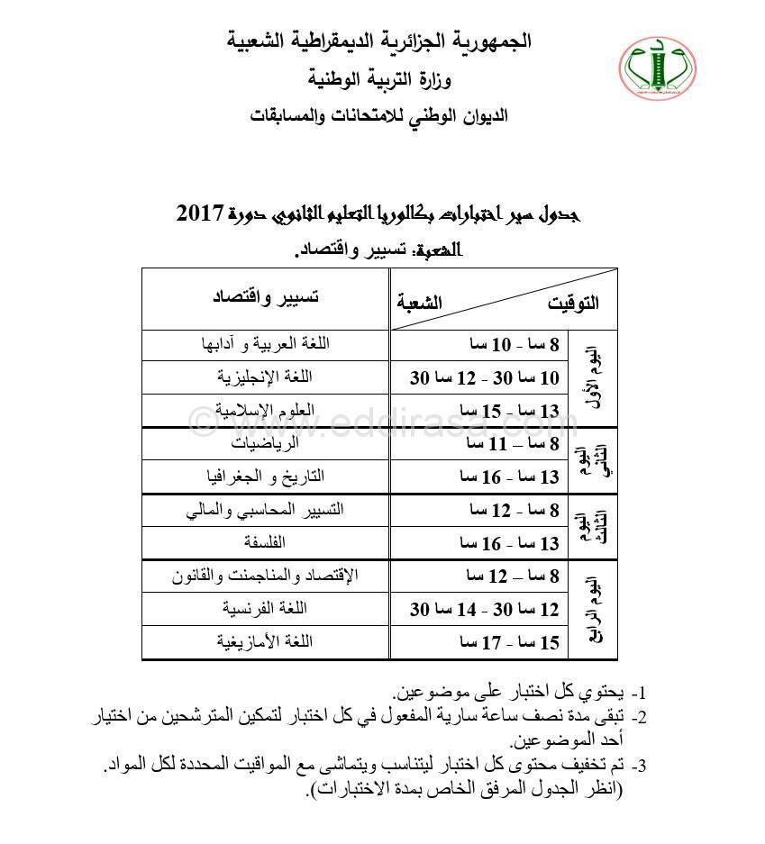 رزنامة البكالوريا لسنة 2017 لكل الشعب Programme-bac-2017-gestion