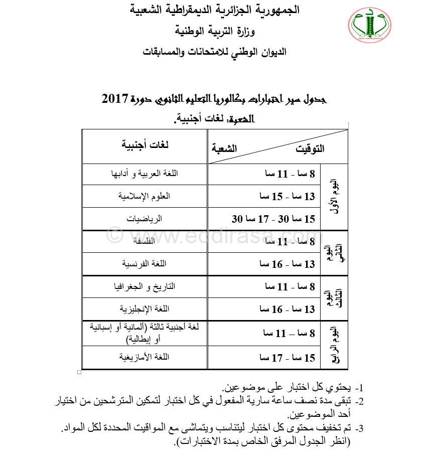 رزنامة البكالوريا لسنة 2017 لكل الشعب Programme-bac-2017-langue