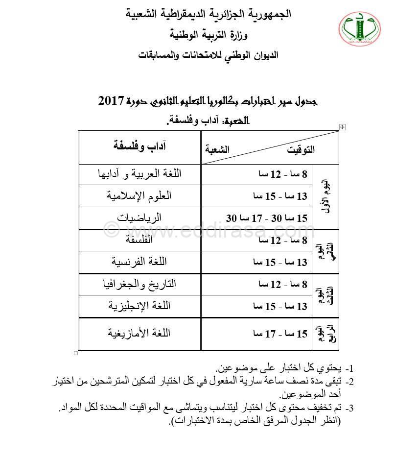 رزنامة البكالوريا لسنة 2017 لكل الشعب Programme-bac-2017-lettre