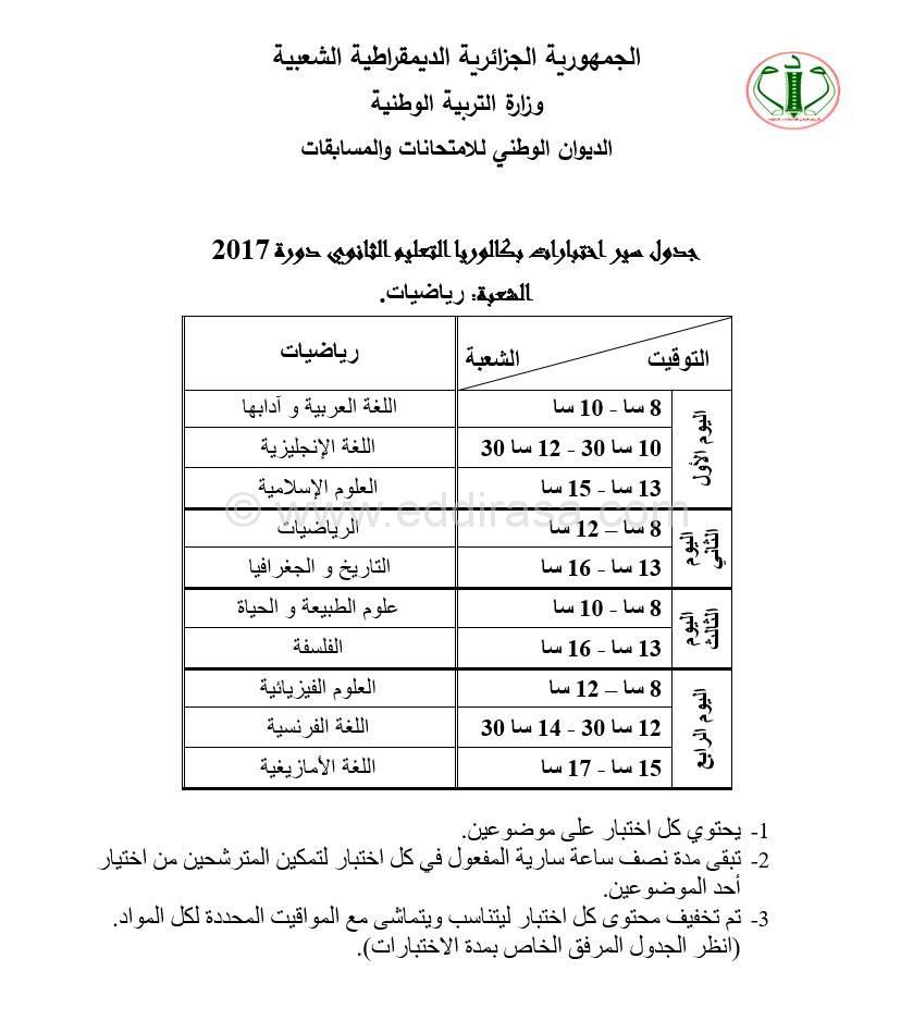 رزنامة البكالوريا لسنة 2017 لكل الشعب Programme-bac-2017-maths