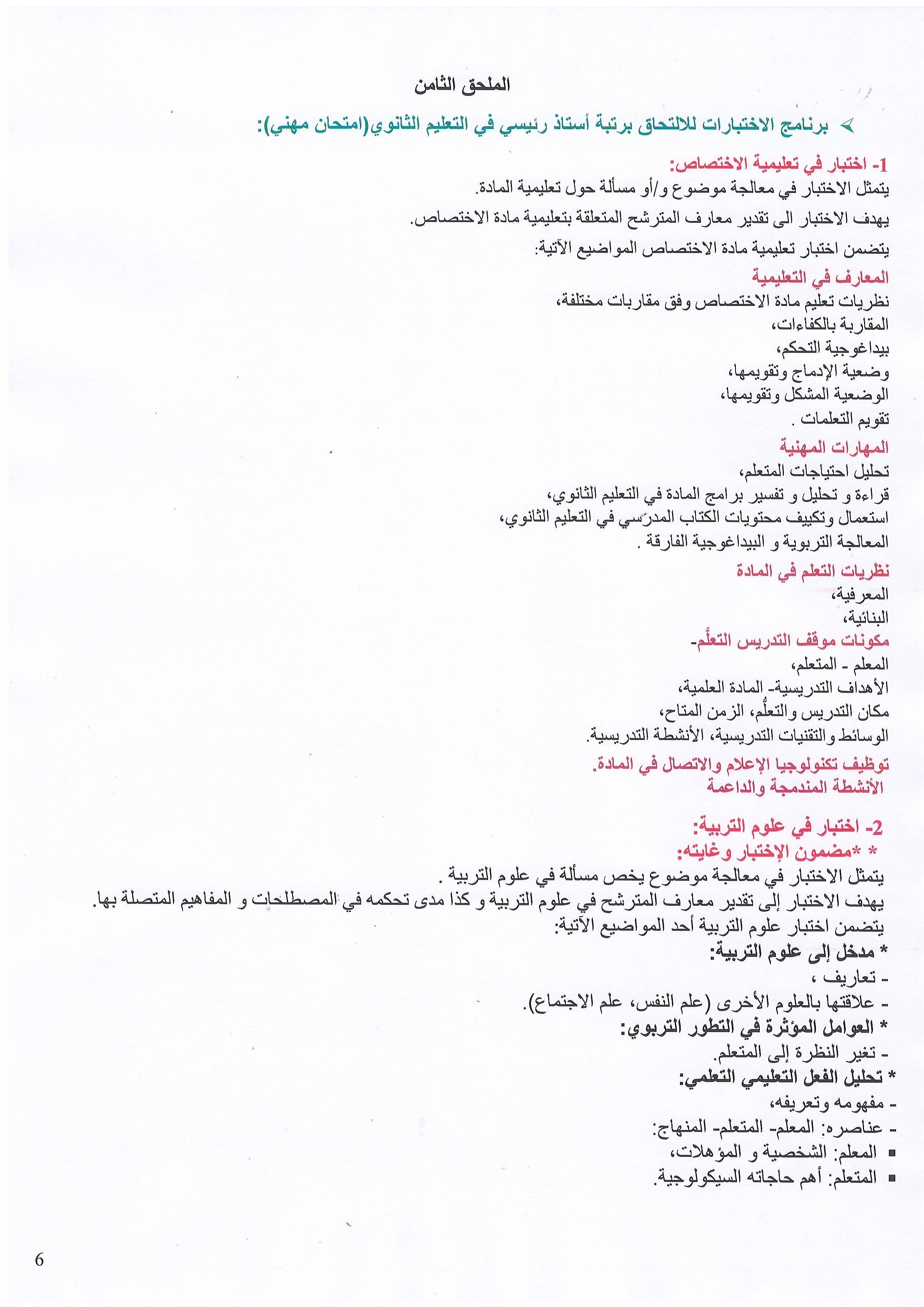 مواضيع مسابقة  استاذ  /استاذ مكون /استاذ رئيسي جميع التخصصات  EXAMEN-PROFESSIONNEL6