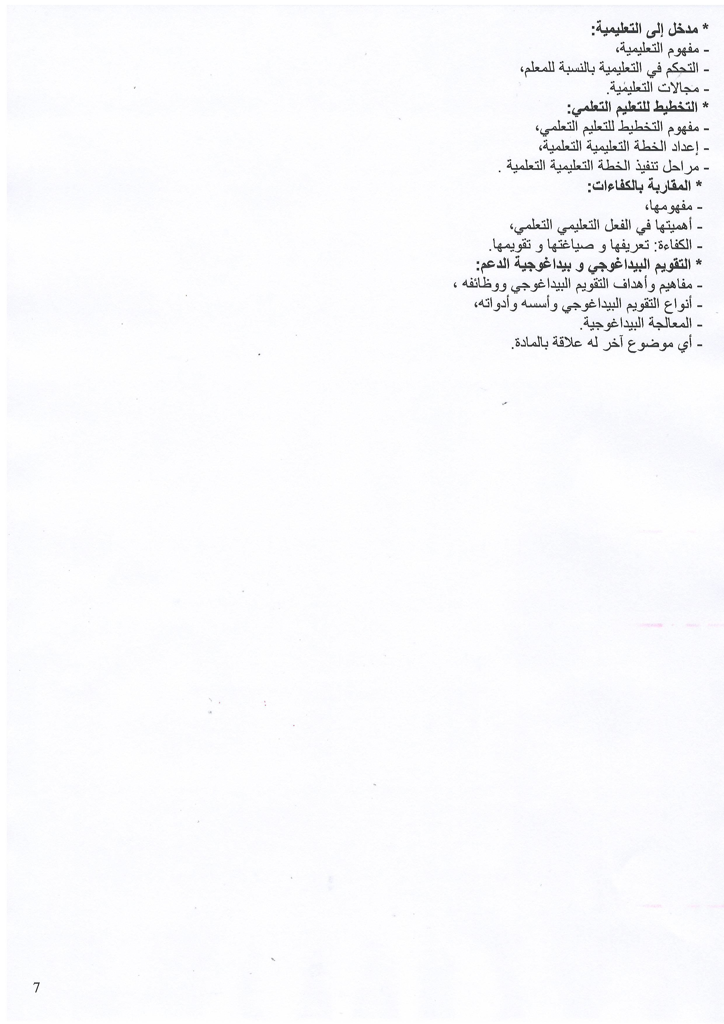 مواضيع مسابقة  استاذ  /استاذ مكون /استاذ رئيسي جميع التخصصات  EXAMEN-PROFESSIONNEL7