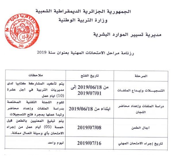 تنظيم الامتحانات المهنية الخاصة بـ 27 رتبة يوم 16 جويلية 2019 Concours-prom3-20.06.2019
