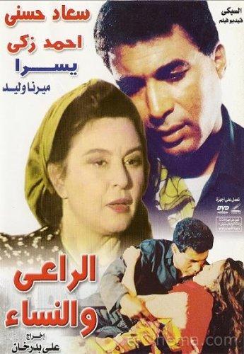 The Shepard & The Ladies (1991) AHQT الراعي والنساء Bweb7g93hkdpplaw40mz
