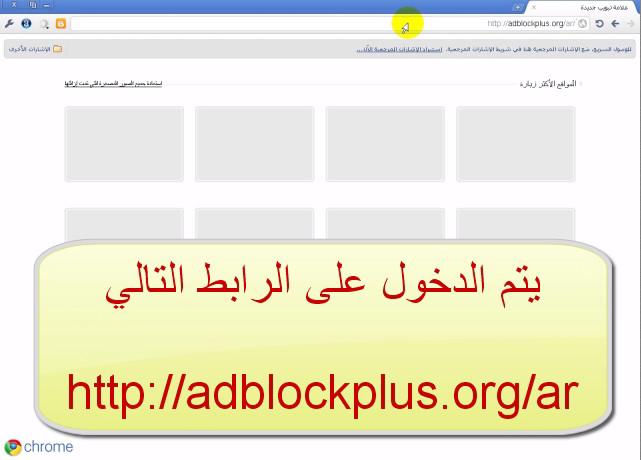 لحجب الصور و الاعلانات والمواقع الاباحيه 002