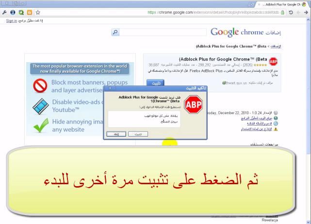 لحجب الصور و الاعلانات والمواقع الاباحيه 006