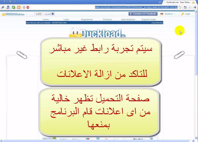 لحجب الصور و الاعلانات والمواقع الاباحيه 008