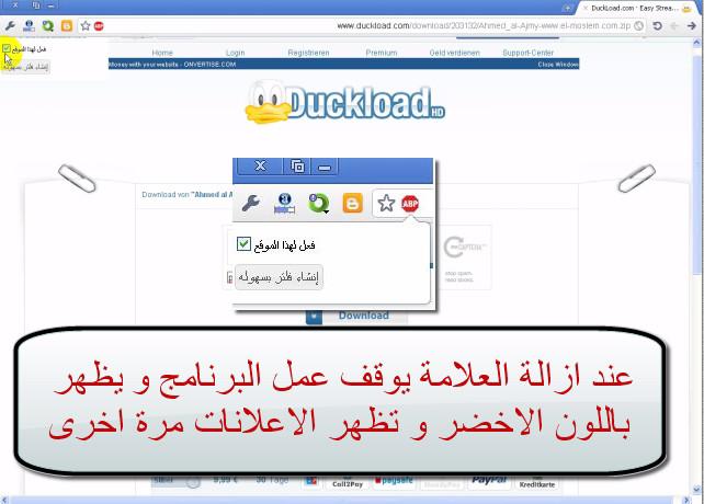 لحجب الصور و الاعلانات والمواقع الاباحيه 010