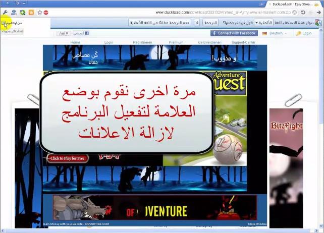 لحجب الصور و الاعلانات والمواقع الاباحيه 011