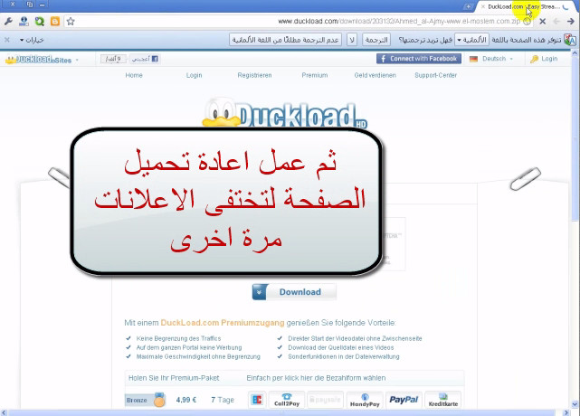 لحجب الصور و الاعلانات والمواقع الاباحيه 012