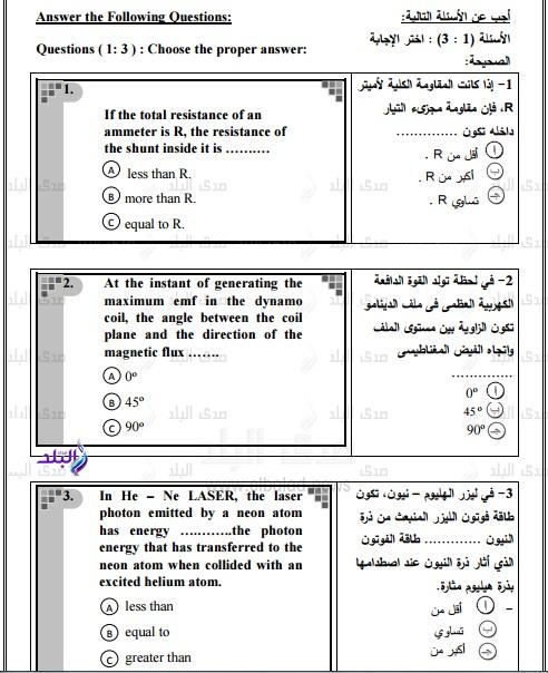 نموذج امتحان الوزارة – بوكليت فيزياء  للغات ثانوى عام2017 145