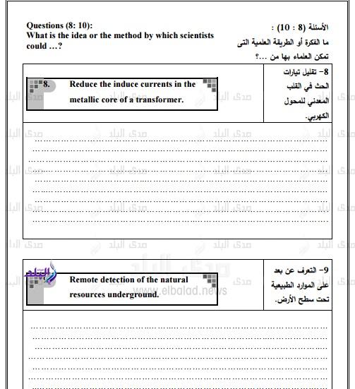 نموذج امتحان الوزارة – بوكليت فيزياء  للغات ثانوى عام2017 148