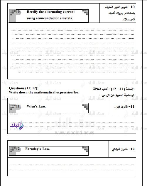 نموذج امتحان الوزارة – بوكليت فيزياء  للغات ثانوى عام2017 149