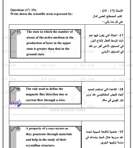 نموذج امتحان الوزارة – بوكليت فيزياء  للغات ثانوى عام2017 152