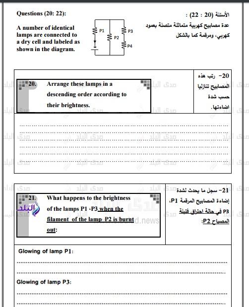 نموذج امتحان الوزارة – بوكليت فيزياء  للغات ثانوى عام2017 153