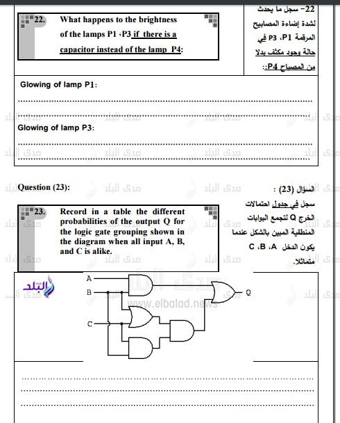 نموذج امتحان الوزارة – بوكليت فيزياء  للغات ثانوى عام2017 154