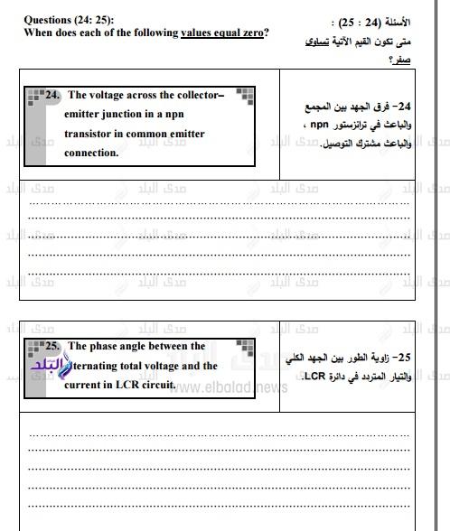 نموذج امتحان الوزارة – بوكليت فيزياء  للغات ثانوى عام2017 160