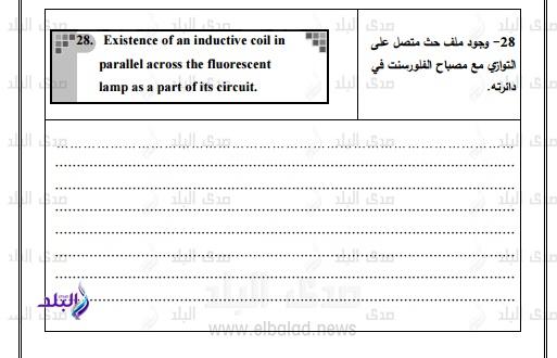 نموذج امتحان الوزارة – بوكليت فيزياء  للغات ثانوى عام2017 162