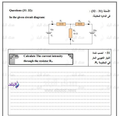 نموذج امتحان الوزارة – بوكليت فيزياء  للغات ثانوى عام2017 170
