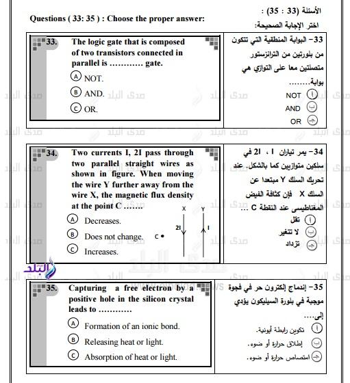 نموذج امتحان الوزارة – بوكليت فيزياء  للغات ثانوى عام2017 172