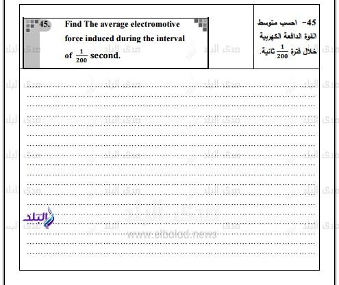 نموذج امتحان الوزارة – بوكليت فيزياء  للغات ثانوى عام2017 178