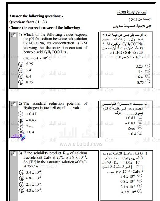 نموذج امتحان الوزارة – بوكليت كيمياء للغات ثانوى عام2017 267